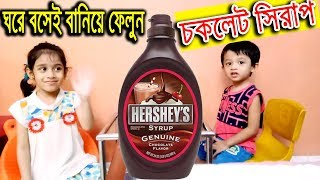 Baby cooking chocolate Syrup Sauce making at home|Bangladeshi baby food recipe|Toppa youtube channel