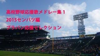 【2015センバツ編】 高校野球応援歌メドレー集 1  ブラバン応援歌セレクション
