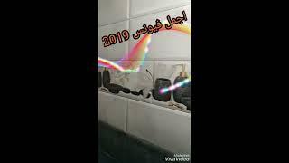 فيونس دوش 2019