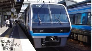 JR松山駅の接近メロディです。音量にご注意ください。 伊予西条駅 → htt...