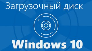 видео Как записать загрузочный диск с Windows