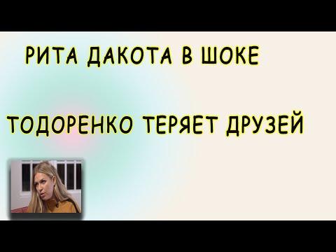Дакота рассказала свое мнение про Тодорегко