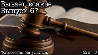 Бывает всякое... Выпуск 67... В суд на фотографа в России(, 2013-01-22T13:04:23.000Z)