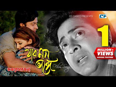 Mon Vange   Monir Khan   Shakib Khan   Apu Biswas   Bangla Movie Song   FULL HD
