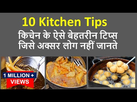 Kitchen Tips अक्सर लोग नहीं जानते Useful Easy Kitchen Tips and Tricks - Top Kitchen Tips and Tricks