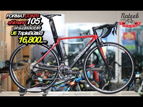 FORMAT CON70 Shimano 105(ตะเกียบคาร์บอน)ราคา16,800บาท ปกติราคา 23,950บาท