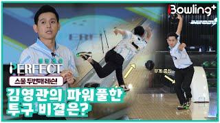 [볼링 레슨 PERFECT 예고] 김영관의 파워풀한 투…
