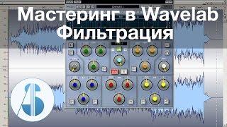 Фильтрация фонограммы - Мастеринг в Wavelab - [урок 5 из 15]