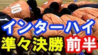 ハンドボール【市川高校 vs 法政大学第二★1】インターハイ準々決勝 高校総体2015 Handball Men's High School Championships Japan
