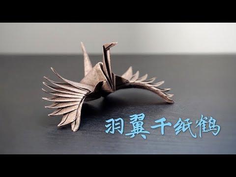 [Hello Malinda] Origami Tutorial: Feathered Tsuru (Riccardo Foschi)|【折纸教程 - 哈喽玛琳达】羽翼千纸鹤~翅膀无比帅气~