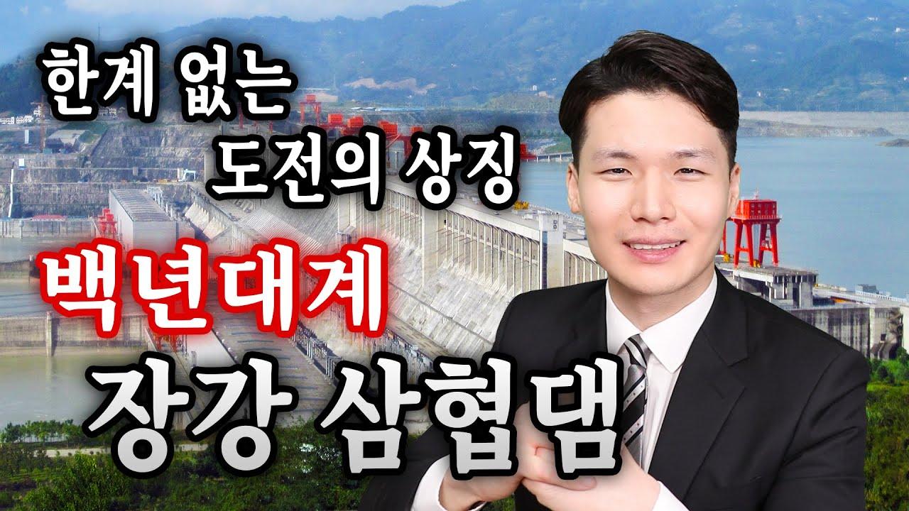 한계 없는 도전의 상징. 장강 삼협댐 三峽大坝 싼샤댐