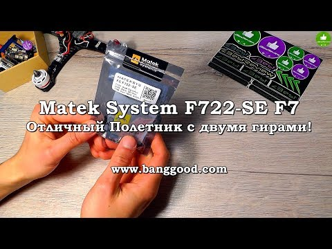 ✔ Matek System F722-SE F7 - Полетник с Двумя Гирами! Друг Биндил Приемник, а Спалил Процессор! )