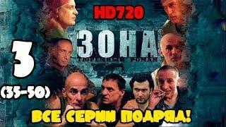 Зона - Тюремный роман 3 часть. Все серии 35 - 50 подряд. Full HD 1080.