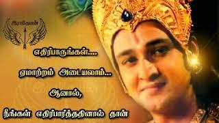 Krishna Advice In Tamil Status