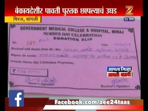 Miraj | Sangli | Illegal Slip Books Printed For Taking Donation