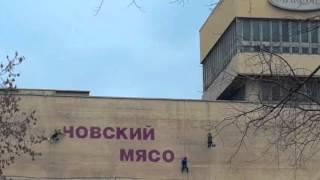 Покраска фасада здания Микояновского мясокомбината альпинистами