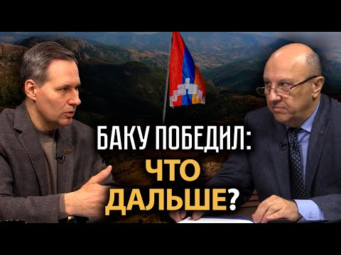 Нагорный Карабах и Россия. Какие цели преследует Азербайджан. А. Фурсов, А. Артамонов