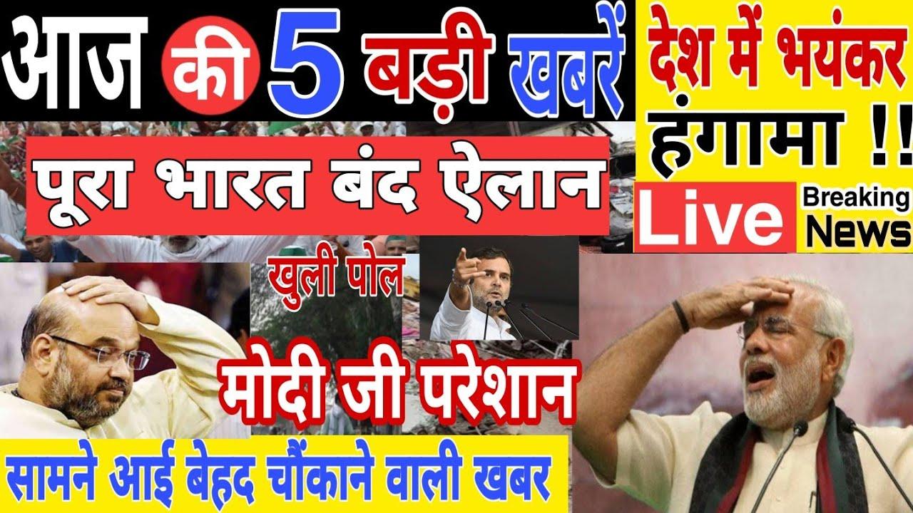 Today breaking news !! आज की 5 बड़ी खबरें, पूरे देश में बंद का ऐलान, modi speech, 26 September 2020