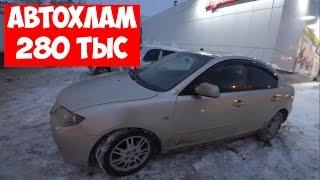 АВТОХЛАМ: Конченное восстановление Mazda3 под видом не битого.