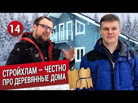 Стройхлам: ЧЕСТНО про деревянное домостроение. Что с домом Трансформатора?