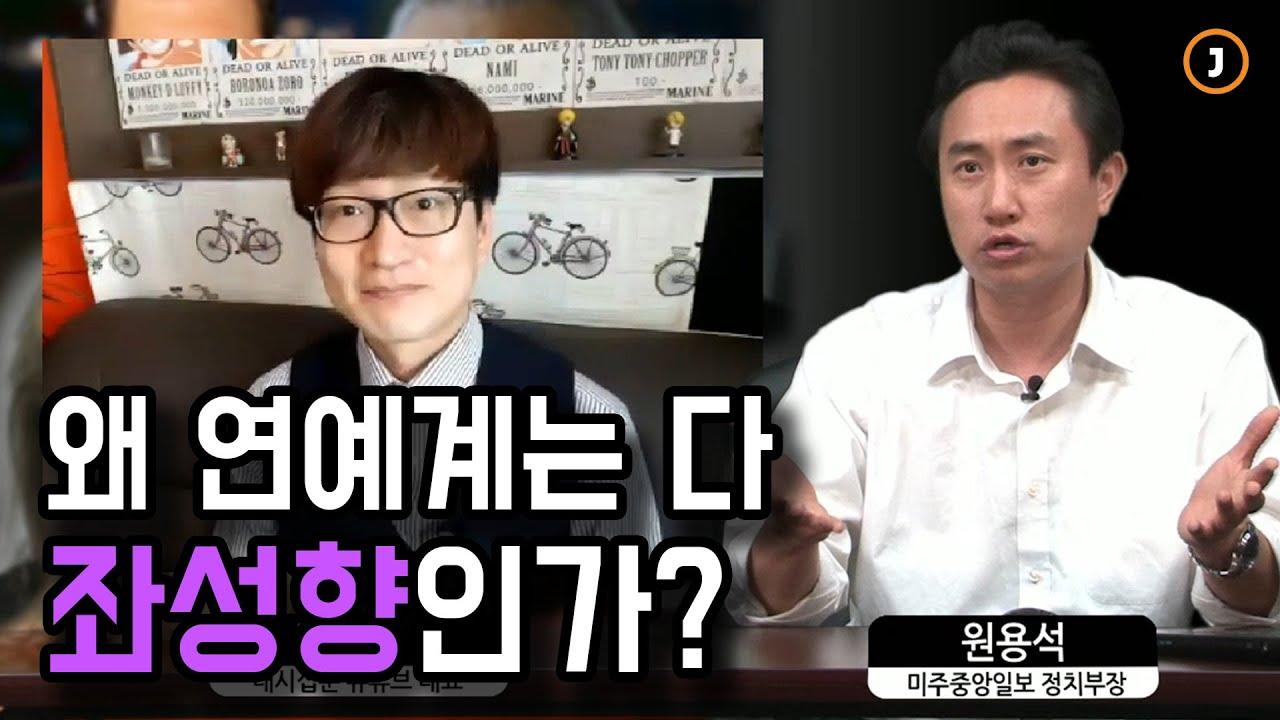 [07. 31 '20] 왜 연예계는 다 좌성향인가?...내시십분 김영민 특별 인터뷰