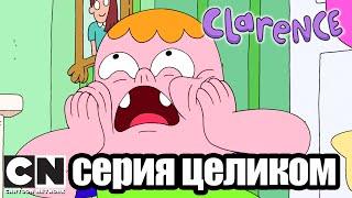 Clarence   Пижамная вечеринка (серия целиком)   Cartoon Network