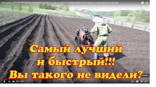 видео Сажаем картошку мотоблоком