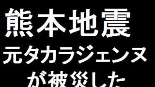[熊本地震] 今もまだ余震が続いていて気の休まらない日々が続いています。 一日でも早く、エガをお取り戻せる日が来ることを祈っています。 記事→Yahoo!ニュース参照 ...