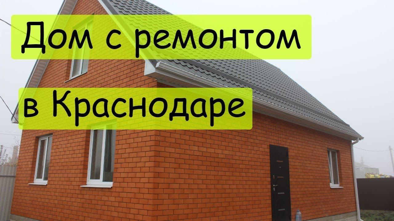 Дома в Краснодаре | Купить дом | Дом от застройщика - YouTube