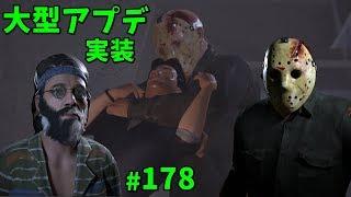 大型アップデート早めに実装 初見編【13日の金曜日】#178【ゲーム実況】 Friday the 13th The Game