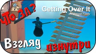 Что за Getting Over It with Bennett Foddy ? - Взгляд Изнутри