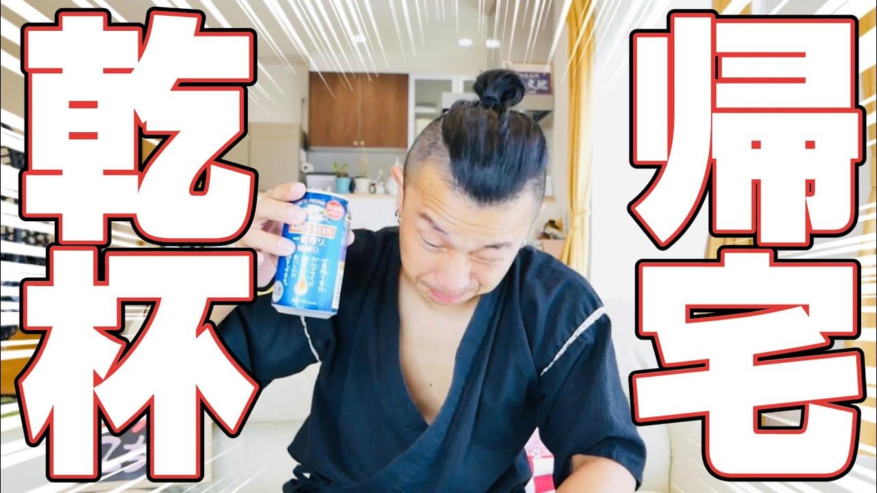 【トラック運転手】酒の肴は中骨⁉︎3日振りの我が家で語る!