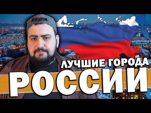 топ 10 лучших городов России \ жирный