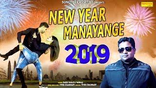 New Year Manayenge 2019 | Vivek Chaudhary | Bablu Sagar & Vaishali | Latest Haryanvi Songs Haryanavi