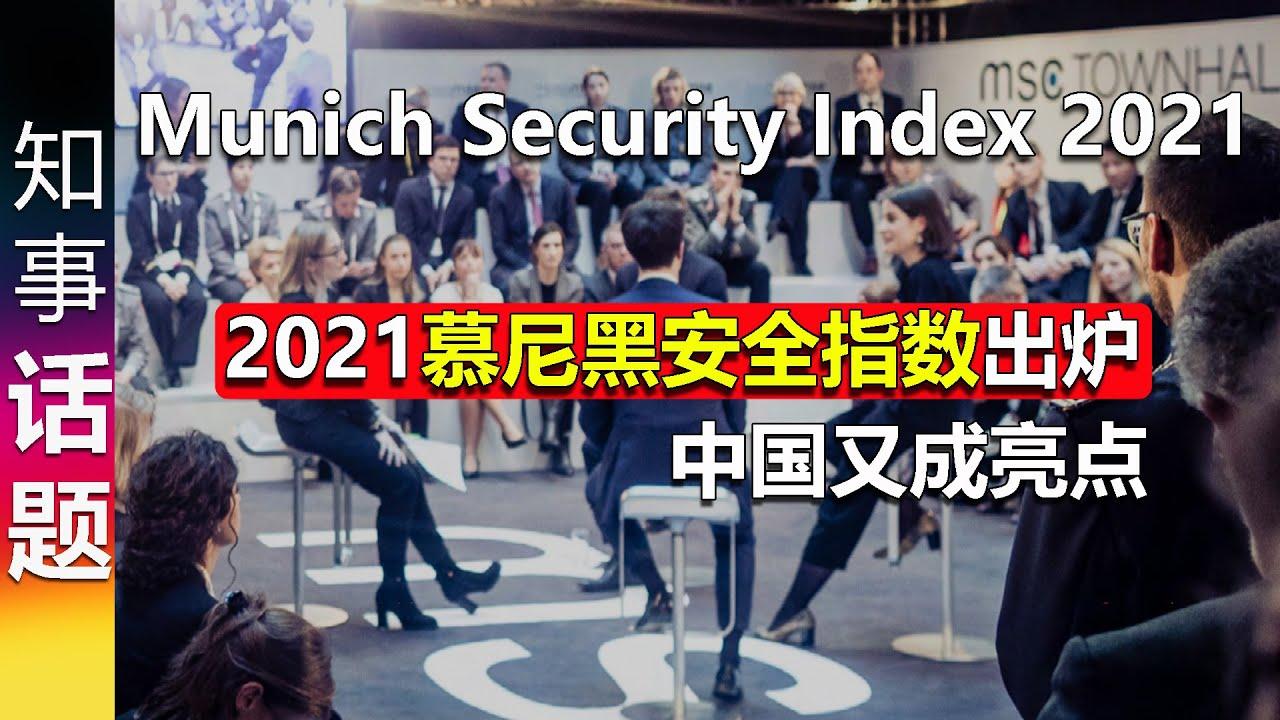 2021慕尼黑安全指数出炉 中国又成亮点   各国共识:50年后中国成技术领先国