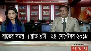 রাতের সময় | রাত ৯টা | ২৪ সেপ্টেম্বর ২০১৮  | Somoy tv bulletin 9pm | Latest Bangladesh News HD