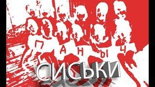 Паныч - СИСЬКИ (Music)