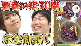 【モンスト】覇者の塔 30階を完全制覇!