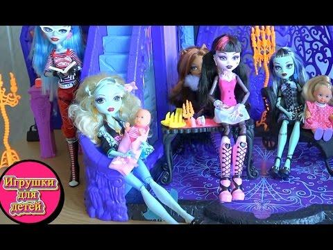 Играем в куклы Монстер Хай серия 41 Челси принесла малышку Келли к девчонкам из Монстр Хай