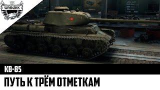 КВ-85 ПУТЬ К ТРЁМ ОТМЕТКАМ