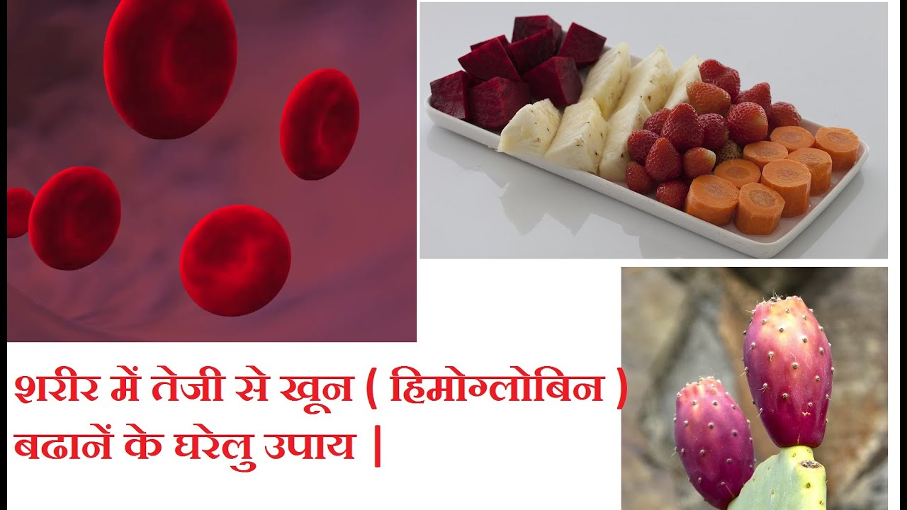 Hemoglobin Increase Food In Hindi How To Increase Haemoglobin In