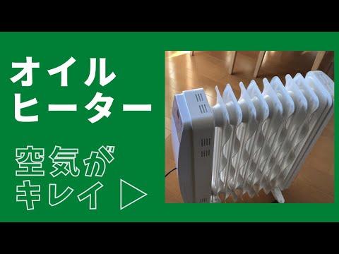 アイリスオーヤマ IWH-1210 空気を汚さず じっくり温まる