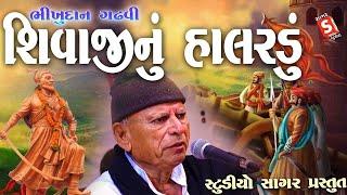 Bhikhudan Gadhvi Dayro   Shivaji Nu Halardu   Live Programme  
