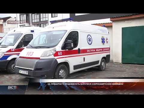 На Прикарпатті продовжують боротися з коронавірусною інфекцією. 23 день листопада