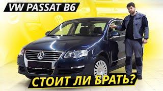 Стоит ли связываться с подержанным VW Passat B6? | Подержанные автомобили