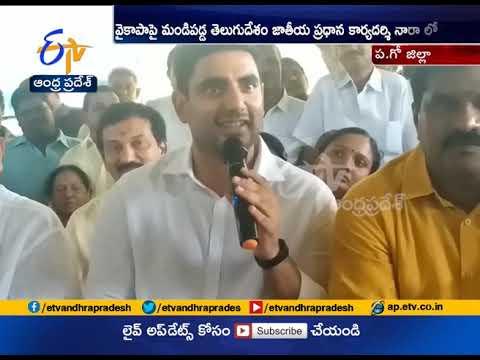 YCP Makes Revenge Politics   Nara Lokesh Slams