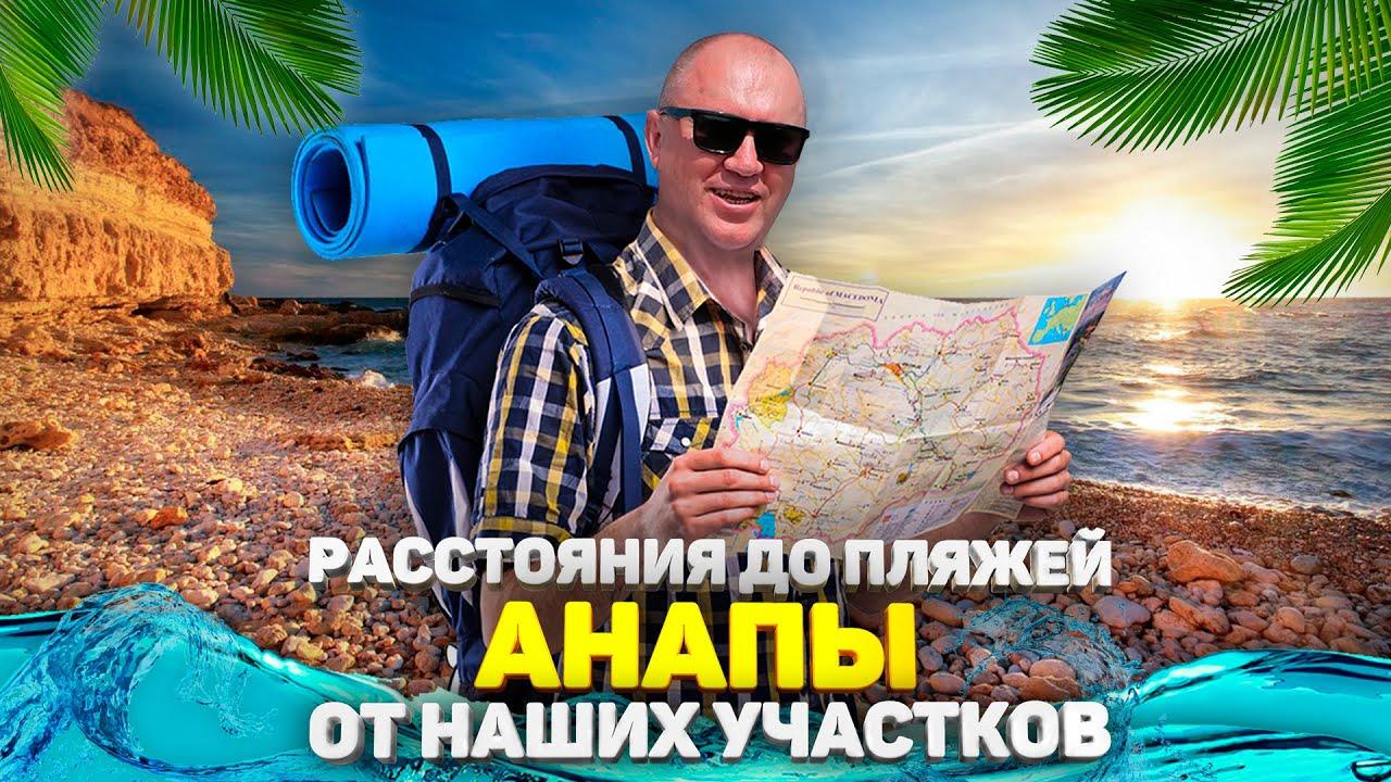 Фантастические пляжи Анапы и как к ним добраться