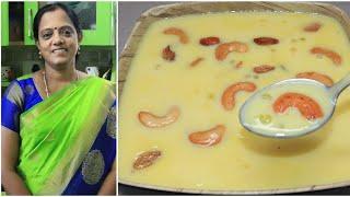 இந்த பாயசம் செய்ய 10 நிமிசம் போதும்/கிருஷ்ண ஜெயந்தி ஸ்பெஷல்/Payasam recipe in Tamil