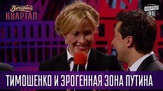 Тимошенко и эрогенная зона Путина - О чем говорят мужчины политики | Квартал 95