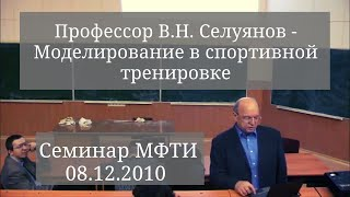 Профессор В.Н. Селуянов - Моделирование в спортивной тренировке. Семинар МФТИ 08.12.2010